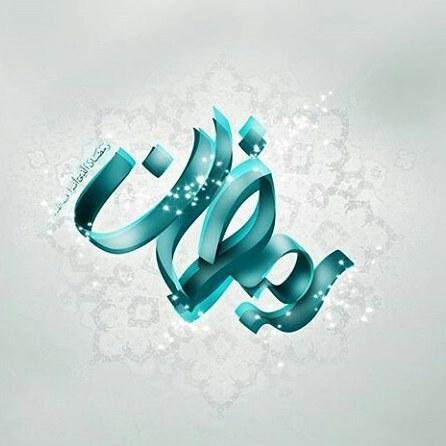 545243 Gahar ir عکس پروفایل ماه رمضان 97
