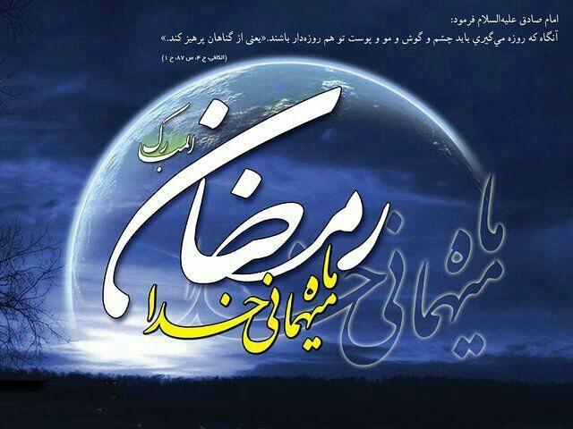 824923 Gahar ir عکس پروفایل ماه رمضان 97