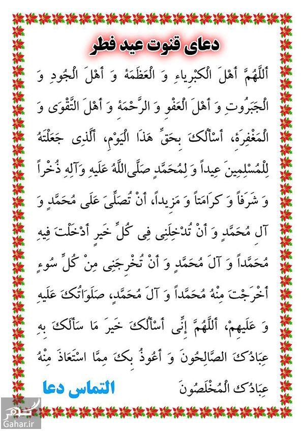 036769 Gahar ir آموزش خواندن نماز عید فطر