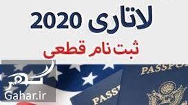 067517 Gahar ir ثبت نام لاتاری 2020