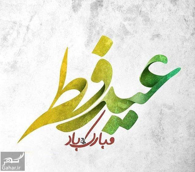 188364 Gahar ir متن تبریک عید فطر 97