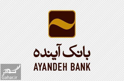 214058 Gahar ir آدرس شعب بانک آینده در تهران