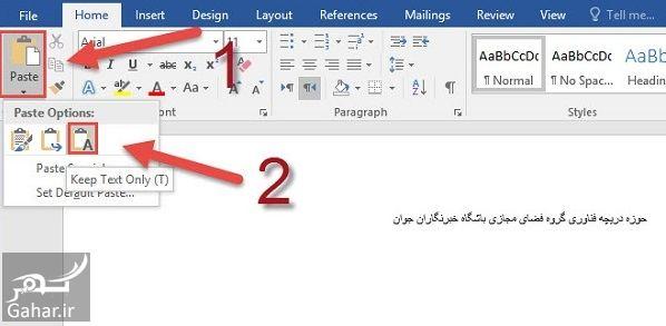 239044 Gahar ir آموزش حذف لینک در ورد office word