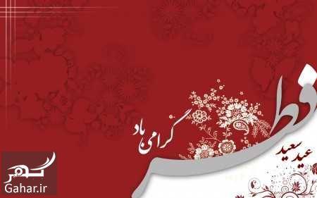 269009 Gahar ir پیام تبریک عید سعید فطر 97