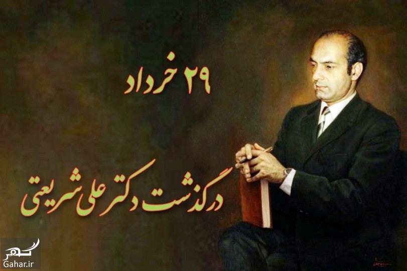 349754 Gahar ir متن برای درگذشت دکتر علی شریعتی