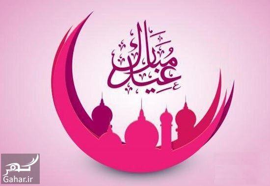 378187 Gahar ir متن تبریک عید فطر 97