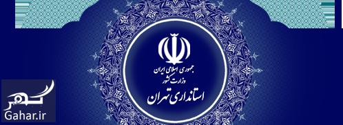 466512 Gahar ir آدرس استانداری تهران