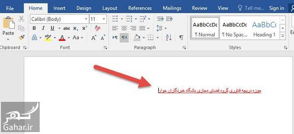 504367 Gahar ir آموزش حذف لینک در ورد office word
