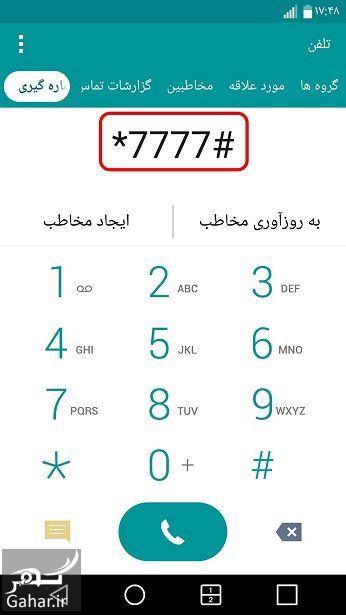 601495 Gahar ir راهنمای تشخیص گوشی قاچاق