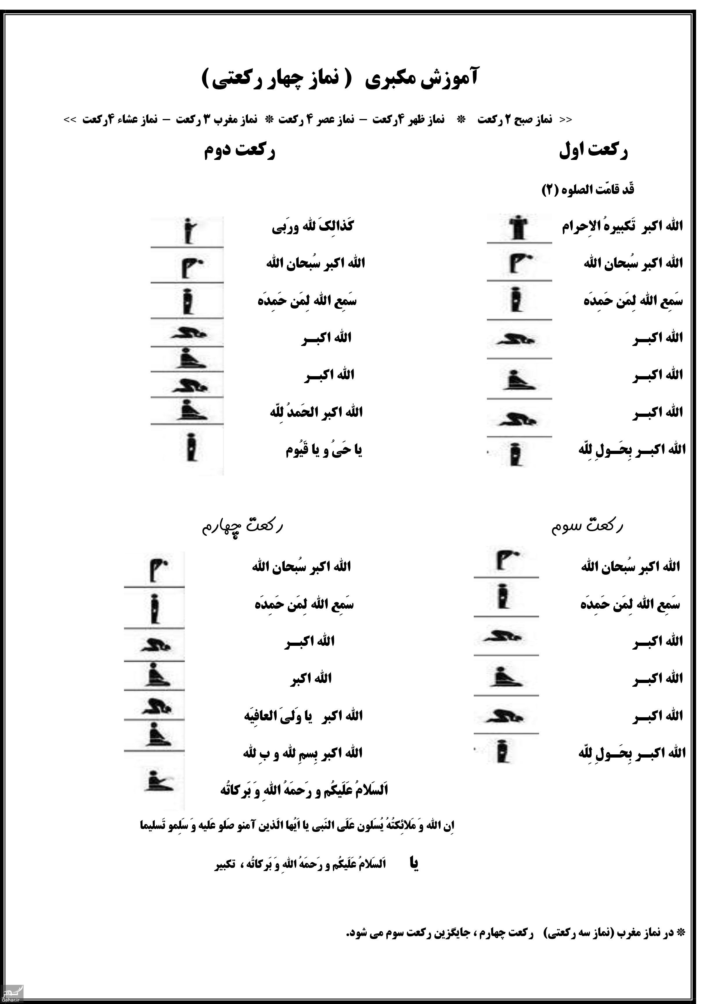 637209 Gahar ir آموزش خواندن نماز عید فطر