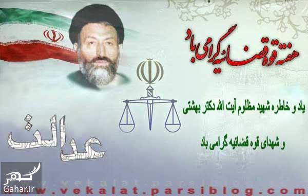 639624 Gahar ir متن تبریک روز قوه قضاییه,پیام تبریک