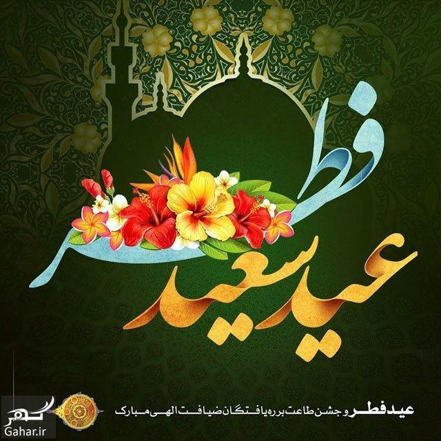768514 Gahar ir پیام تبریک عید سعید فطر 97