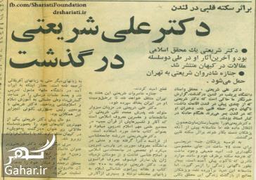 812676 Gahar ir متن برای درگذشت دکتر علی شریعتی