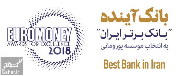 814647 Gahar ir آدرس شعب بانک آینده در تهران