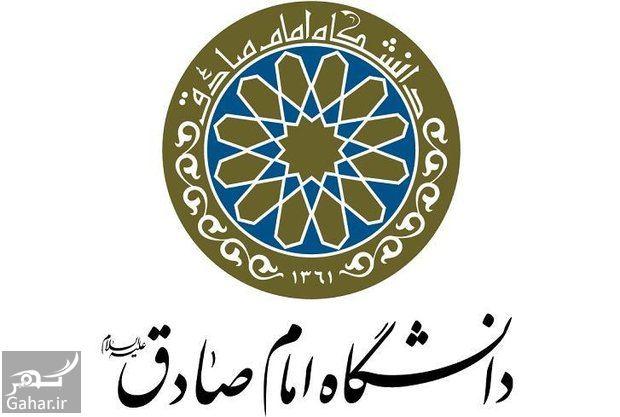 999231 Gahar ir آدرس دانشگاه امام صادق واحد خواهران
