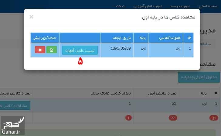 044407 Gahar ir سامانه سناد ثبت نام اینترنتی