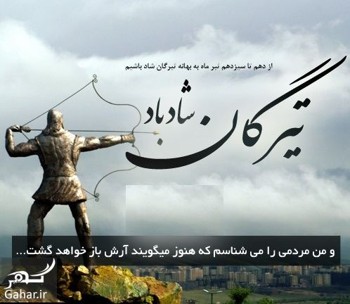 066267 Gahar ir پیام و متن تبریک جشن تیرگان
