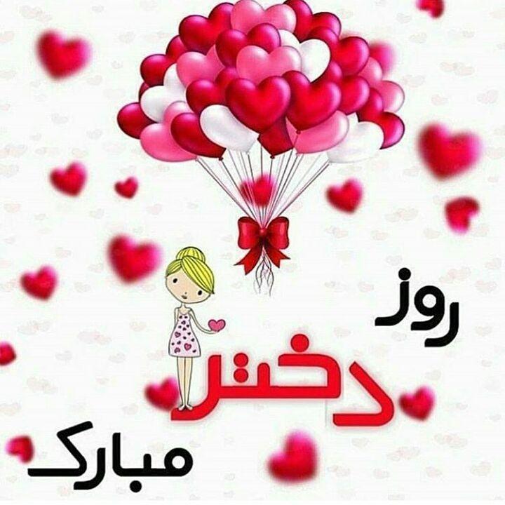 120538 Gahar ir تبریک روز دختر با عکس