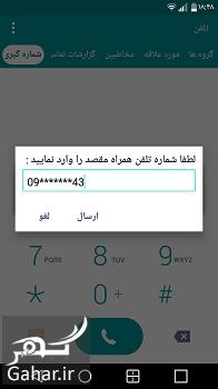 144440 Gahar ir نحوه انتقال مالکیت گوشی