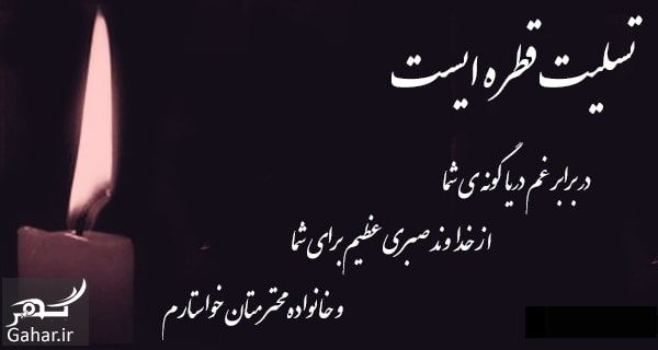 182573 Gahar ir پیام تسلیت خواهر