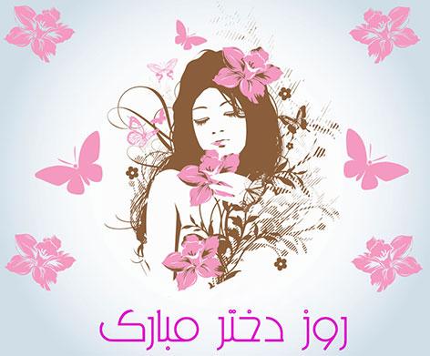 183050 Gahar ir تبریک روز دختر با عکس