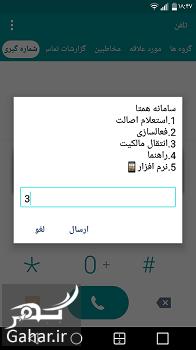 290599 Gahar ir نحوه انتقال مالکیت گوشی