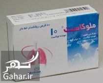 412610 Gahar ir قرص ملوکاست + موارد مصرف و عوارض ملوکاست