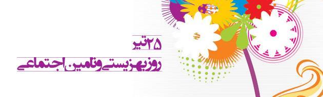 433877 Gahar ir متن تبریک هفته بهزیستی