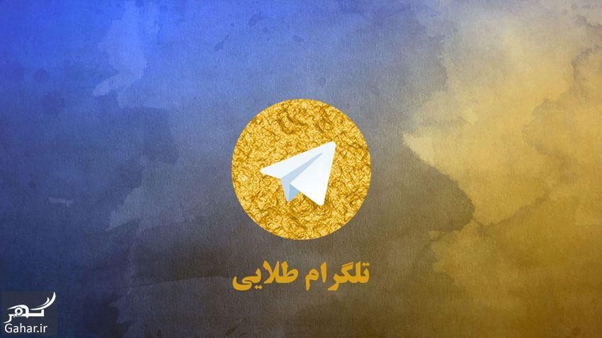 451499 Gahar ir پشت پرده تلگرام طلایی و هاتگرام چیست ؟