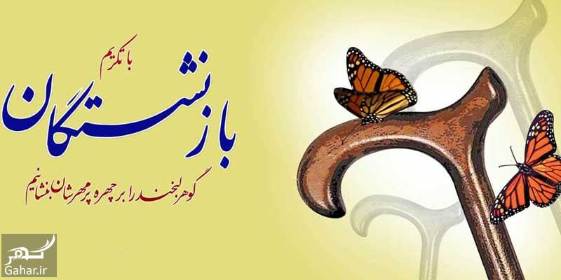 496737 Gahar ir پیام و متن تبریک بازنشستگی