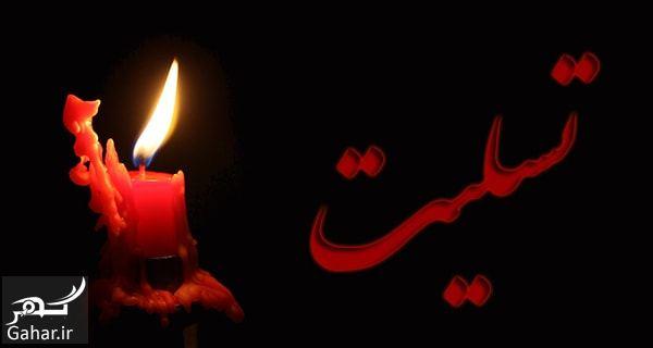 541154 Gahar ir پیام تسلیت خواهر