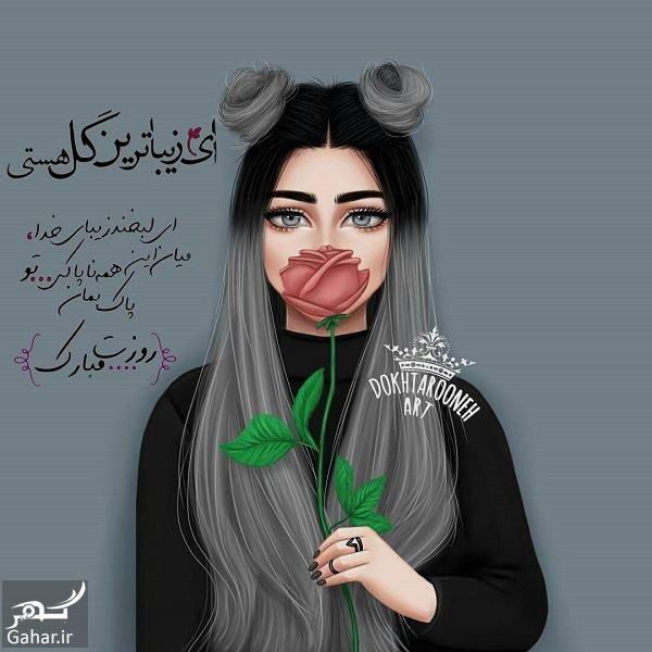 563612 Gahar ir تبریک روز دختر با عکس