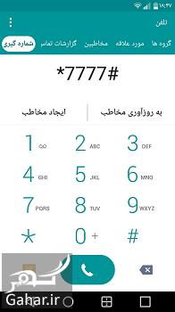629300 Gahar ir نحوه انتقال مالکیت گوشی