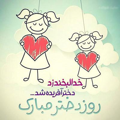 630224 Gahar ir تبریک روز دختر با عکس