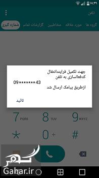 648837 Gahar ir نحوه انتقال مالکیت گوشی