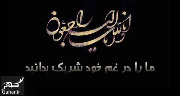 669148 Gahar ir پیام تسلیت خواهر