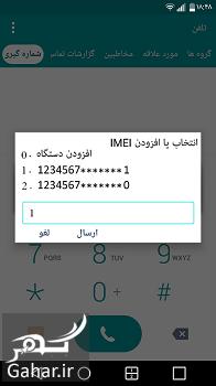 670803 Gahar ir نحوه انتقال مالکیت گوشی
