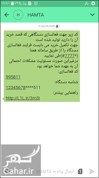 900363 Gahar ir نحوه انتقال مالکیت گوشی