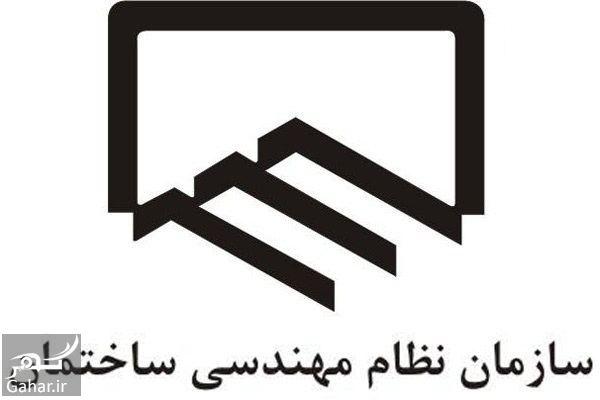 940583 Gahar ir آدرس نظام مهندسی تهران