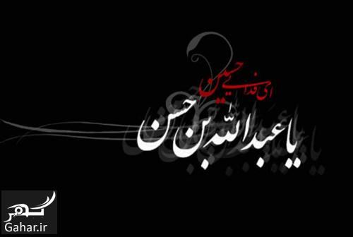 037831 Gahar ir متن روضه شب سوم محرم 97