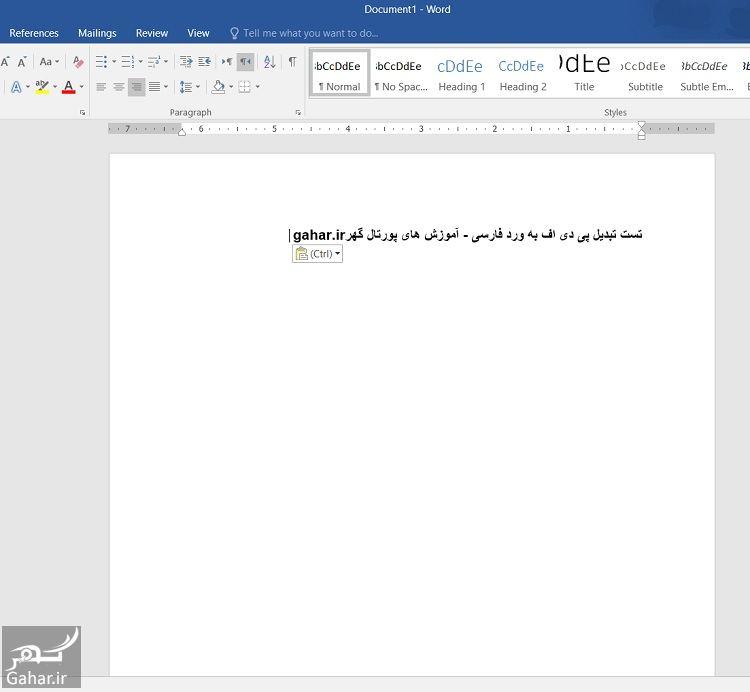 270466 Gahar ir تبدیل فایل pdf فارسی به word (رایگان)   pdf to word farsi