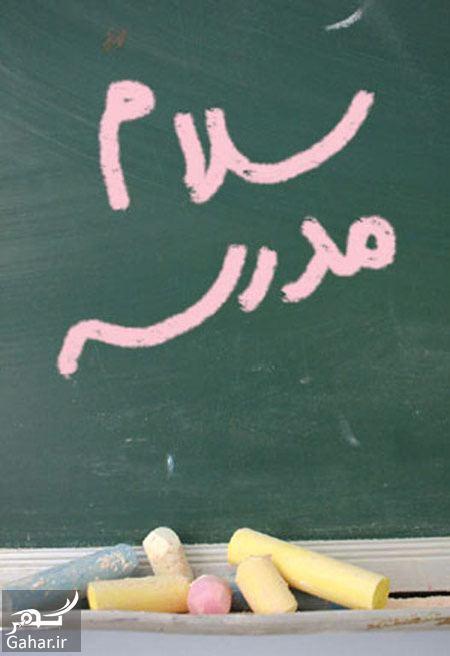545462 Gahar ir متن روز اول مدرسه