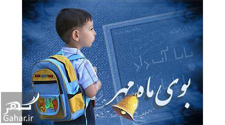 684474 Gahar ir متن روز اول مدرسه