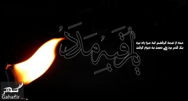 929011 Gahar ir متن روضه شب سوم محرم 97