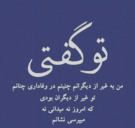 963595 Gahar ir متن های تیکه دار کوبنده و خفن و کوتاه + عکس نوشته تیکه دار