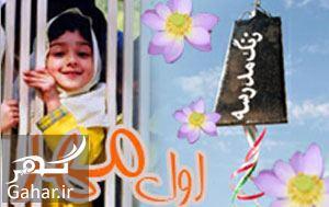 967834 Gahar ir متن روز اول مدرسه