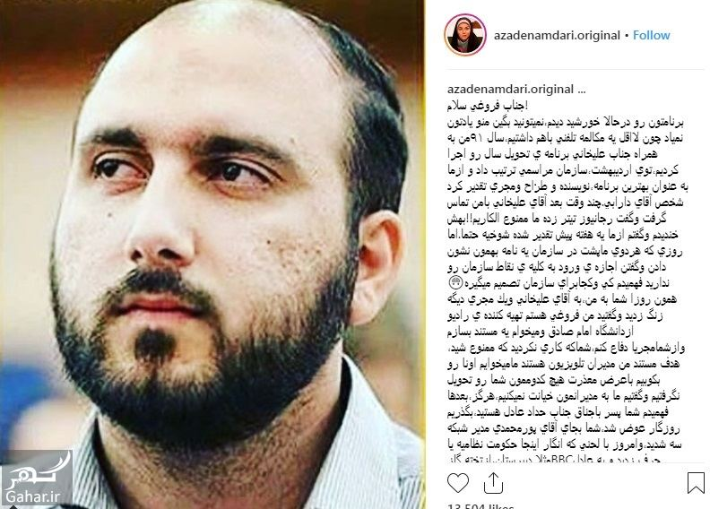 984821 Gahar ir انتقاد تند و تیز آزاده نامداری علیه مدیر شبکه 3 علی فروغی