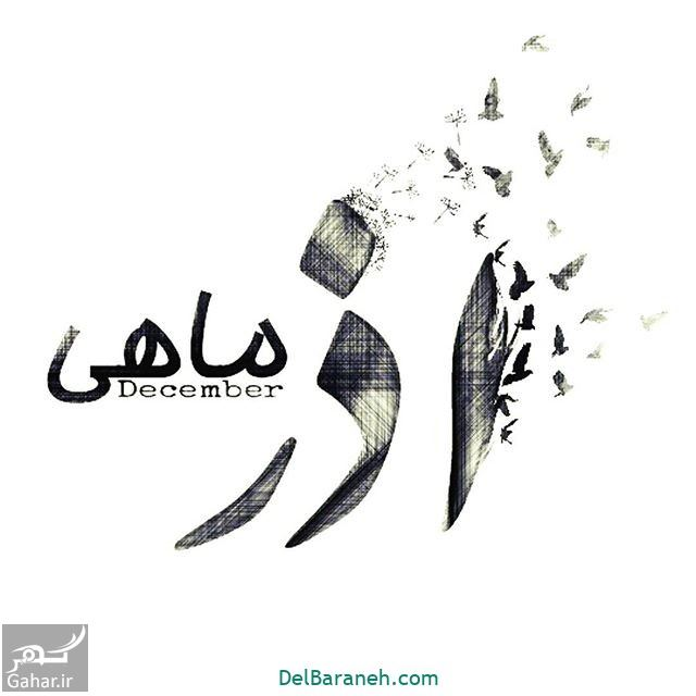 126624 Gahar ir تبریک تولد برای متولدین آذر
