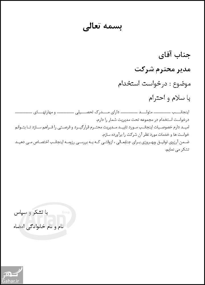 224879 Gahar ir متن نامه درخواست کار از یک رئیس