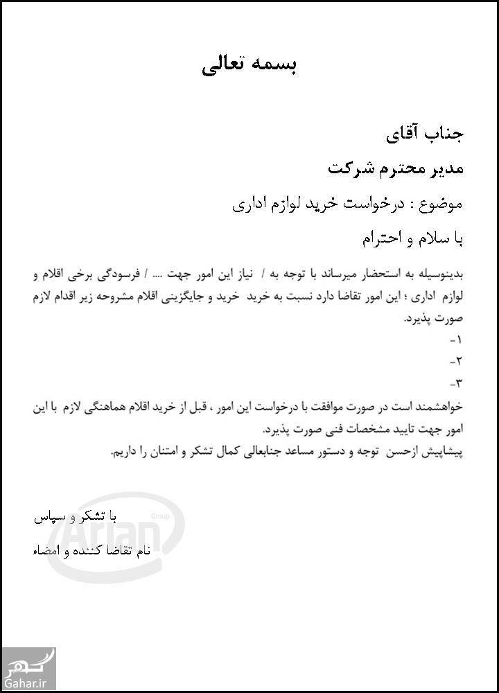 545888 Gahar ir متن نامه درخواست کار از یک رئیس